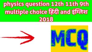 physics question 12th 11th 9th multiple choice 2018