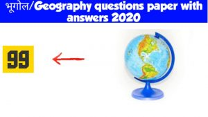 भूगोल/Geography questions paper with answers 2020