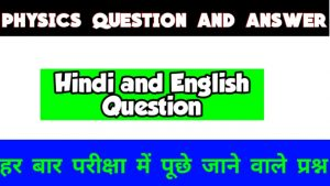 physics questions and answers Hindi and English 2020?